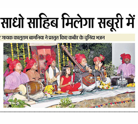Kabir Folk Music by Shri Kaluram Bamaniya