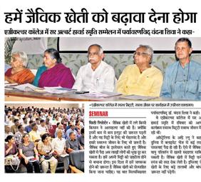 Sir Albert Howard Memorial Conference (Citi Bhaskar)